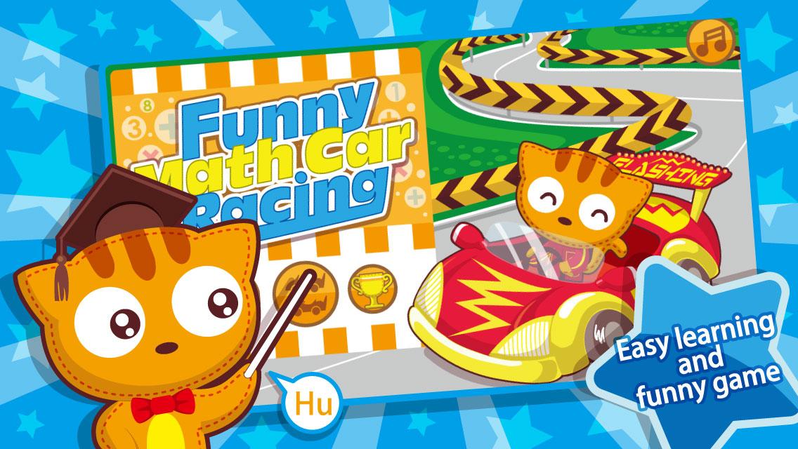 Funny Math Car Racing - 竞速算数家 - 同朋友一起玩的数学学习游戏 - 競速算數家 - 同朋友一起玩的數學學習遊戲